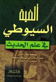 Alfiyyat al-Suyuti fi \'ilm al-Hadith: Imam Suyuti, Small