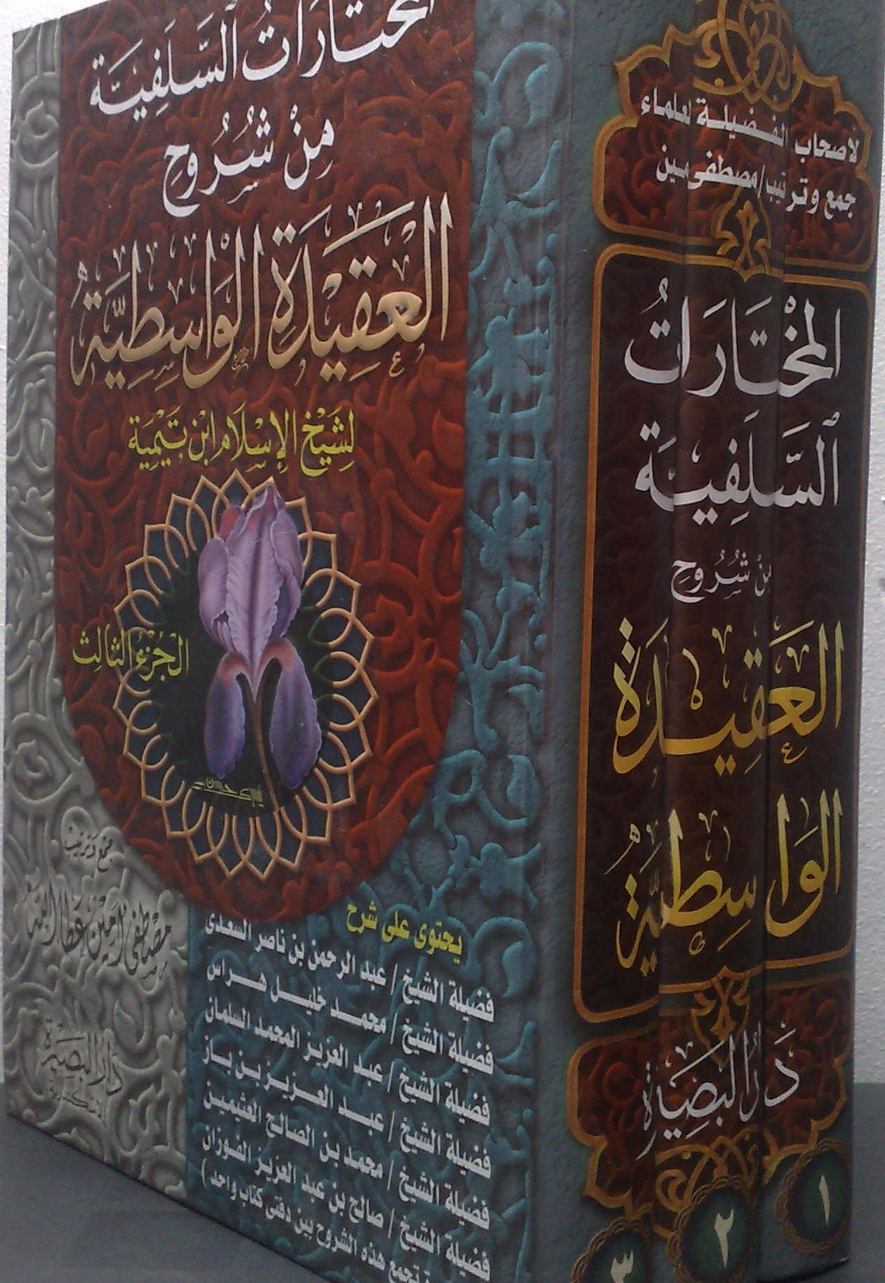 Al Mukhtarat ul Salafiah min Shuruh ul Aqeedat ul Wasitiah