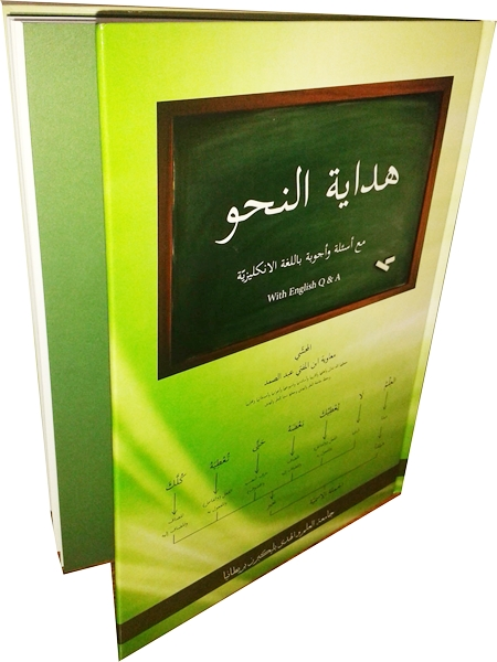 Hidayat al-Nahw Arabic with English Notes (Revised & Improved)