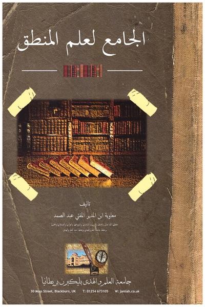 Al-Jami� li-Ilm al-Mantiq (Logic) : Arabic Only