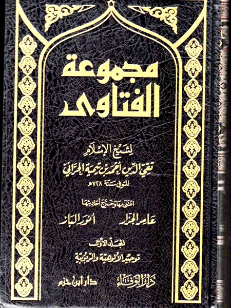 ibn taymiyyah essay on the jinn This abridged and annotated translation of ibn taymiyah's treatise on the jinn provides a very clear, concise, and authentic view of spirit-possession and exorcism in islam.