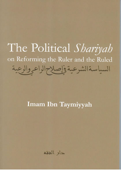 The Political Shariyah on Reforming the ruler...;} Ibn Taymiyya