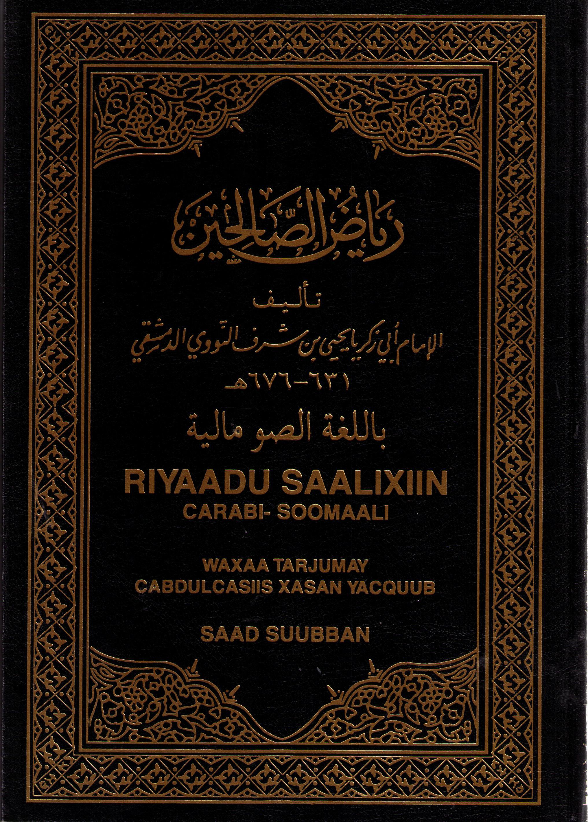 Riyaadu Saalixiin;] Imaam Nawawi, Carabi - Somali;~