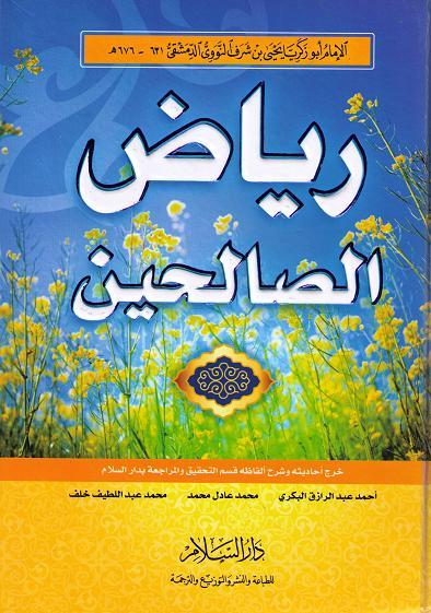 Riyad-us-Salihin: Arabic Only, Imam Nawawi |Dar As Salam Egypt