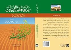 Sirat Khatim an-Nabiyin, Arabic original of Muhammad, the Last
