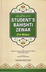 Student's Bahishti Zewar(For Males), Maulana Ashraf Ali Thanwi
