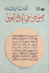 Suwr Min Hayatit Tabe'een, Ad Duktur Basha
