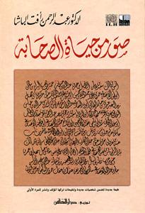 Suwr Min Hayaatis Sahaba, Ad Duktur Basha
