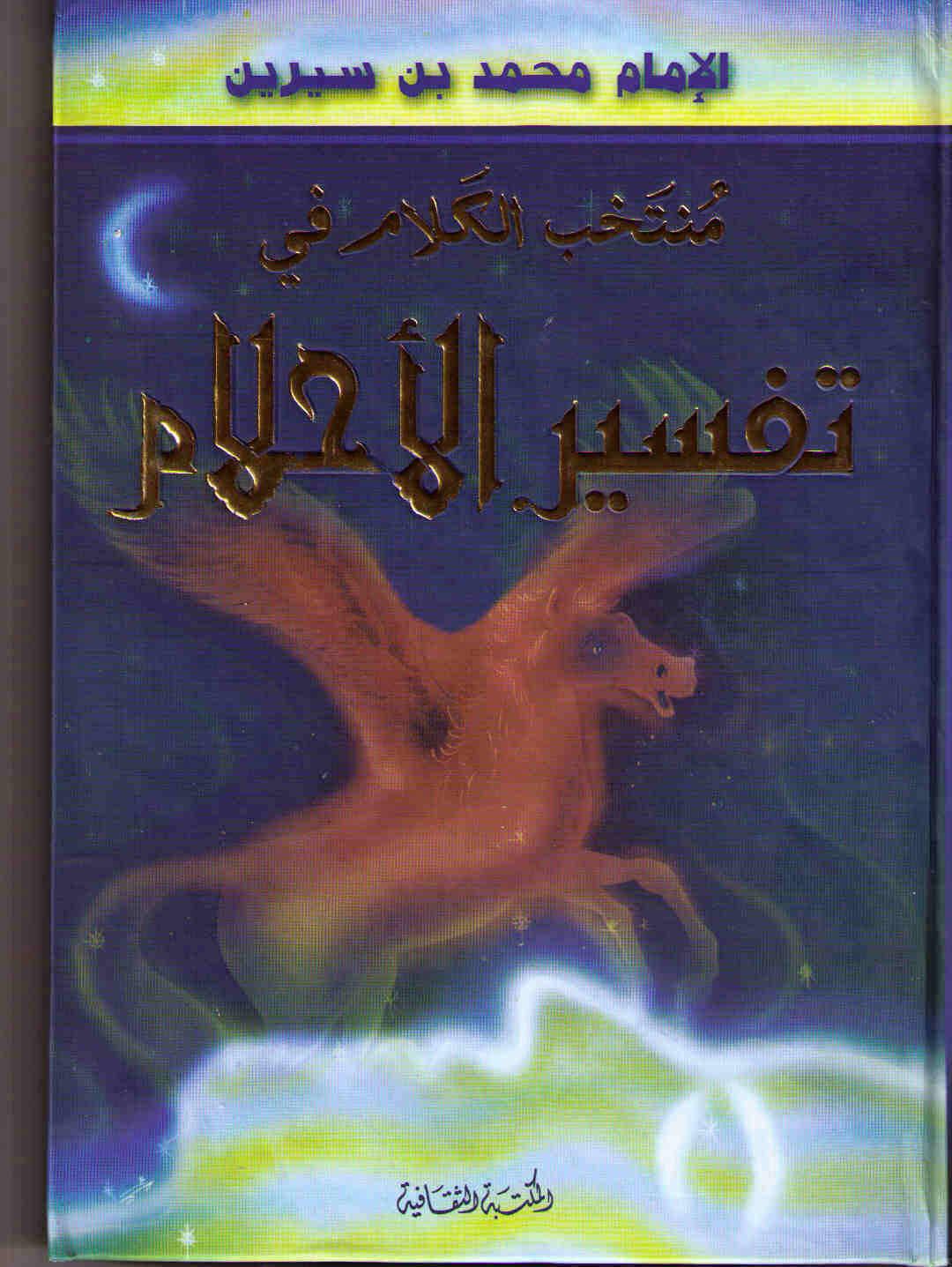 http://www.basseera-shop.de/product_info.php?info=p249_tafsir-al-ahlam