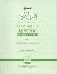 The Glorious Qur'an| Based on Tafsir-e-Uthmani, Revised Print &