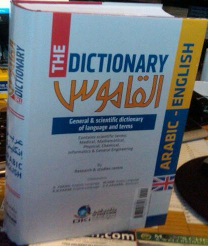 Al-Qamus General & Scientific Arabic-English Dictionary