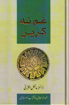 Gham Na Karea;] Don't Be SadIn Urdu