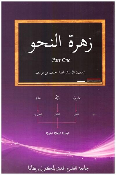 Zahrat-un-Nahw (Part 1) Arabic W/ Urdu & English Explanation