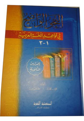 al ajrumiyyah book free