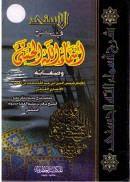 AL-Asna Fi Sharh Asma Allah Al-Husna Wa Sifatihi: Imam Qurtubi