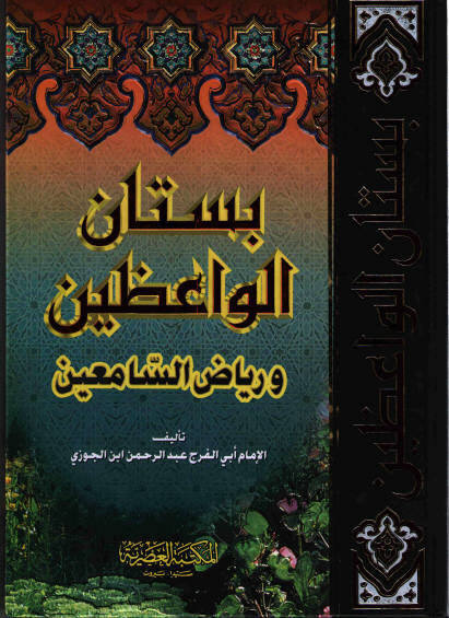 كتاب بستان الواعظين