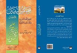 Qasas an Nabiyin: Nadwi. Arabic Stories of the Prophets, UKIA