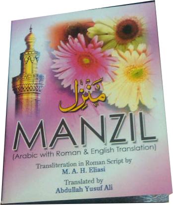 Manzil Dua