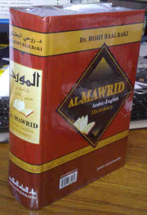 AL Mawrid A Modern Arabic-English Dictionary Dr Rohi Baalbaki