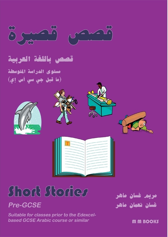 short story english coursework Work through this engaging literature course to study famous short stories containing bite-sized lessons and self-assessment quizzes, the course.