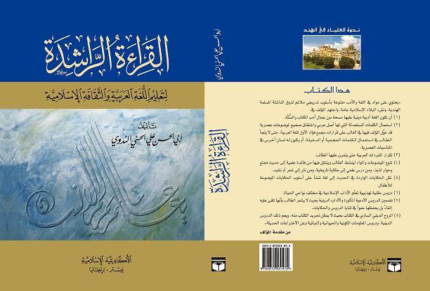 Qiraat ar Rashida, 3 Vol/1 Book,  Arabic By Shaikh AHA Nadwi