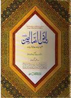 Riyad-us-Saliheen Urdu, Al-Imam An-Nawawi