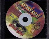 Ar-Ruqya Ash-Shareeyah Min al Ayn wa Sihr, 2 CD's:} Recitation