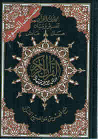 Tajweed Quran, HB A5 Medium. With Index, Arabic only, Damascus