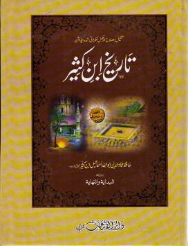 kitaabun-Classical and Contemporary Muslim and Islamic Books