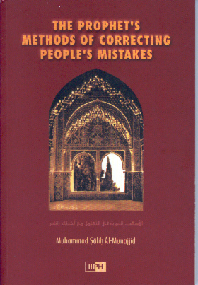 The Prophet's Methods for Correcting People's Mistakes Samigah preview 0