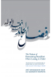 ' Virtue of Remaining Steadfast When Losing A Child, Suyuti