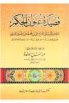 Qaseedah Unwaan Al-Hikam : Arabic Only