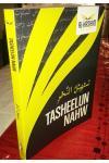 Tasheelun Nahw Based on Ilm Nahw Ver 2.1 Revised: 'Aamir Bashir
