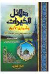 Dala'il al-Khayrat Muhammad al-Jazuli