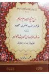 Min Manhaj al-Imam Muslim By Shaykh Awwamah, Arabic