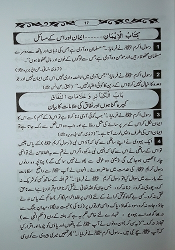 Mishkat Shareef Urdu Book