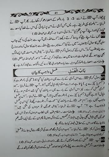 Mishkat Shareef Urdu Book