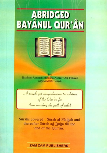 Abridged Bayanul Qur'an By Maulana Ashraf Ali Thanwi