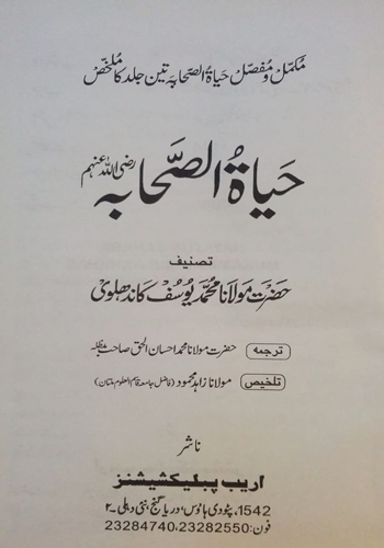 Hayatus Sahaba Book In Urdu