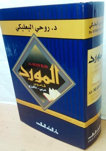 al mawrid dictionary english-arabic