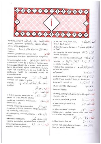 Al-mawrid A Modern English-arabic Dictionary Pdf