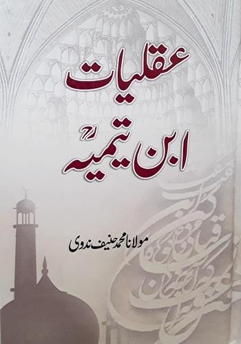 Maulana muhammad hanif