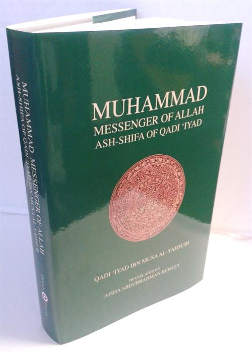 Ash shifa of qadi iyad
