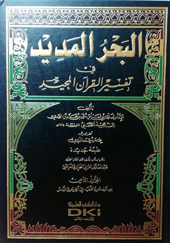 Al-Bahr al-Madid : Tafsir of ibn Ajiba, Arabic Only