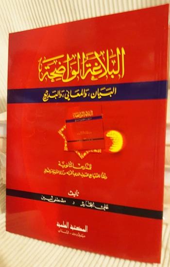Balaghat Wadiha Bayan wal Ma'ani wal Badi'a: Arabic