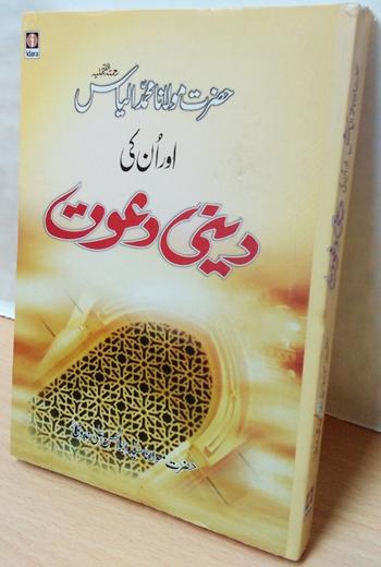 Al Farooq By Shibli Nomani Pdf