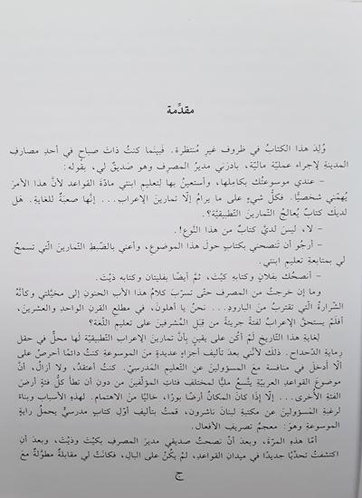 durusul lughah al-arabiyyah bayna yadayk book free