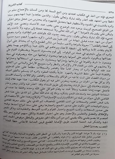Fatawa Alamgiri Arabic Pdf