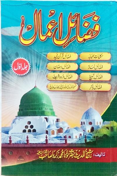 Fazail E Amaal Book Urdu Pdf
