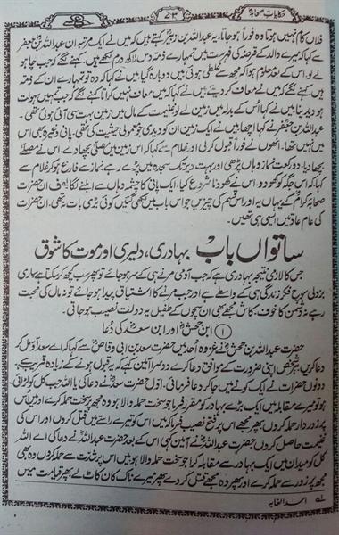 Fazail E Amaal In Urdu Pdf